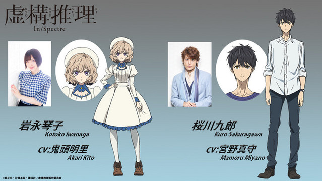 In/Spectre anime cast