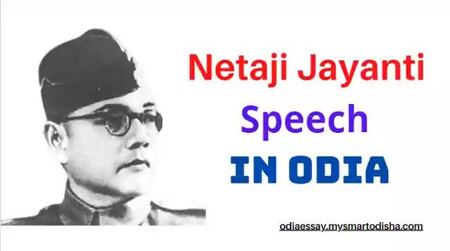 Netaji Subhash Chandra Bose Jayanti Speech in Odia