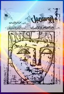 أبو سمبل بين الصخر والانسان - محمد فتحي عوض الله , pdf