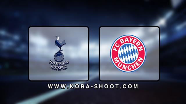 موعد مباراة بايرن ميونخ وتوتنهام بث مباشر بتاريخ 11-12-2019 دوري أبطال أوروبا