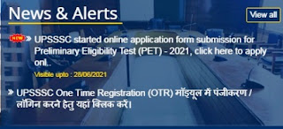 What is UPSSSC PET, Eligibility, Syllabus and how to apply Online Registration-2021