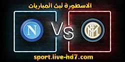 مشاهدة مباراة انتر ميلان ونابولي بث مباشر الاسطورة لبث المباريات بتاريخ 16-12-2020 في الدوري الايطالي