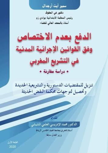 الدفع بعدم الاختصاص وفق القوانين الإجرائية المدنية في التشريع المغربي