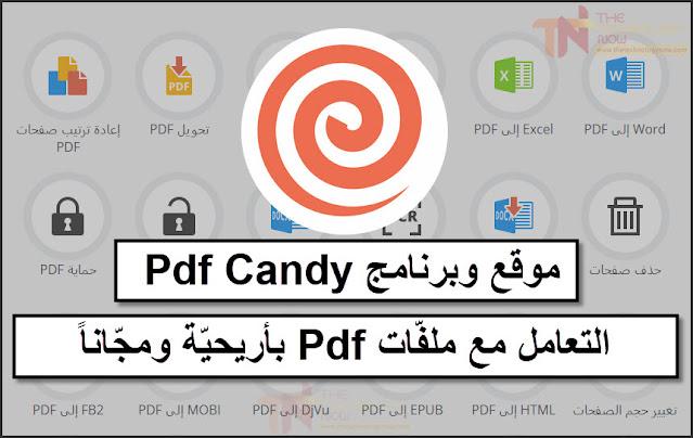 برنامج pdf candy