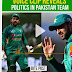 Voice Recording | Politics In Pakistan Cricket Team Said Raju Jamil