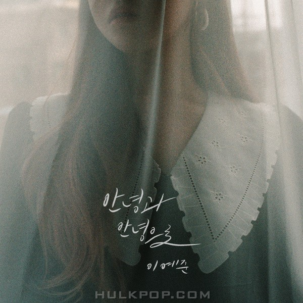 Lee Ye Joon – From Hi To Goodbye – EP