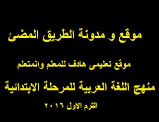 حمل جميع مناهج و مذكرات اللغة العربية للمرحلة الابتدائية جميع الصفوف الترم الاول