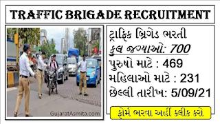 Ahmedabad Traffic Trust Recruitment 2021 @ actptrbrecuitments.com