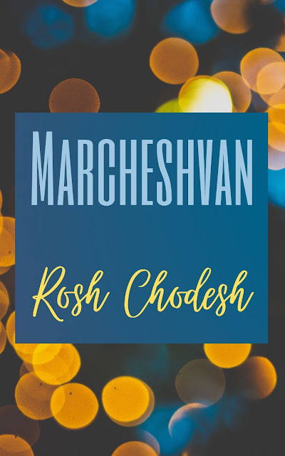 Happy Rosh Chodesh Marcheshvan Greeting Card | 10 Free Cute Cards | Happy New Month | Eighth Jewish Month