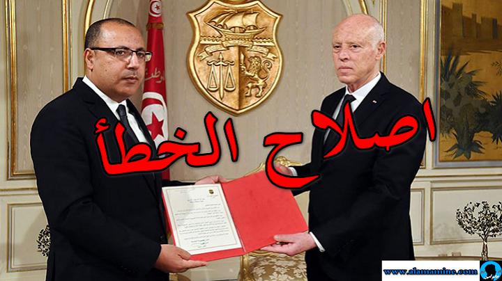 تصويب الخطأ في النهاية هذا هو وزير التجهيز في حكومة هشام المشيشي
