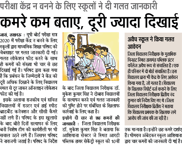 स्कूलों ने परीक्षा केंद्र न बनने के लिए दी गलत जानकारी
