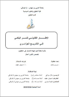 مذكرة ماستر: الإطار القانوني للسر البنكي في التشريع الجزائري PDF