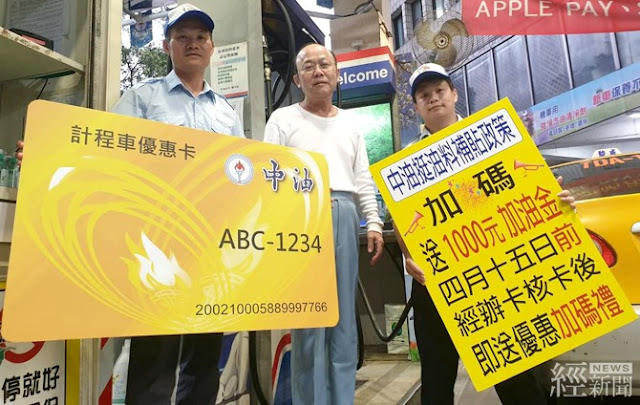 計程車油料補貼 4/15前申辦中油加碼一千元