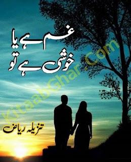 Gham Hai Ya Khushi Hai Tu Novel By Tanzeela Riaz