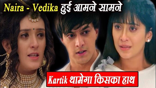 Big Shocker! Naira shocked to see Kartik Vedika together in YRKKH