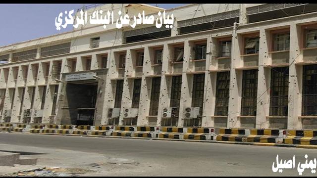 بيان صادر عن البنك المركزي في العاصمة المؤقته عدن اليمن