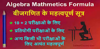 Algebra Formulas PDF in Hindi