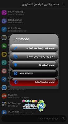 تحميل برنامج APK Editor Pro 2020 للتعديل على الواتساب وجميع تطبيقات الاندرويد النسخه المدفوعه مجانا