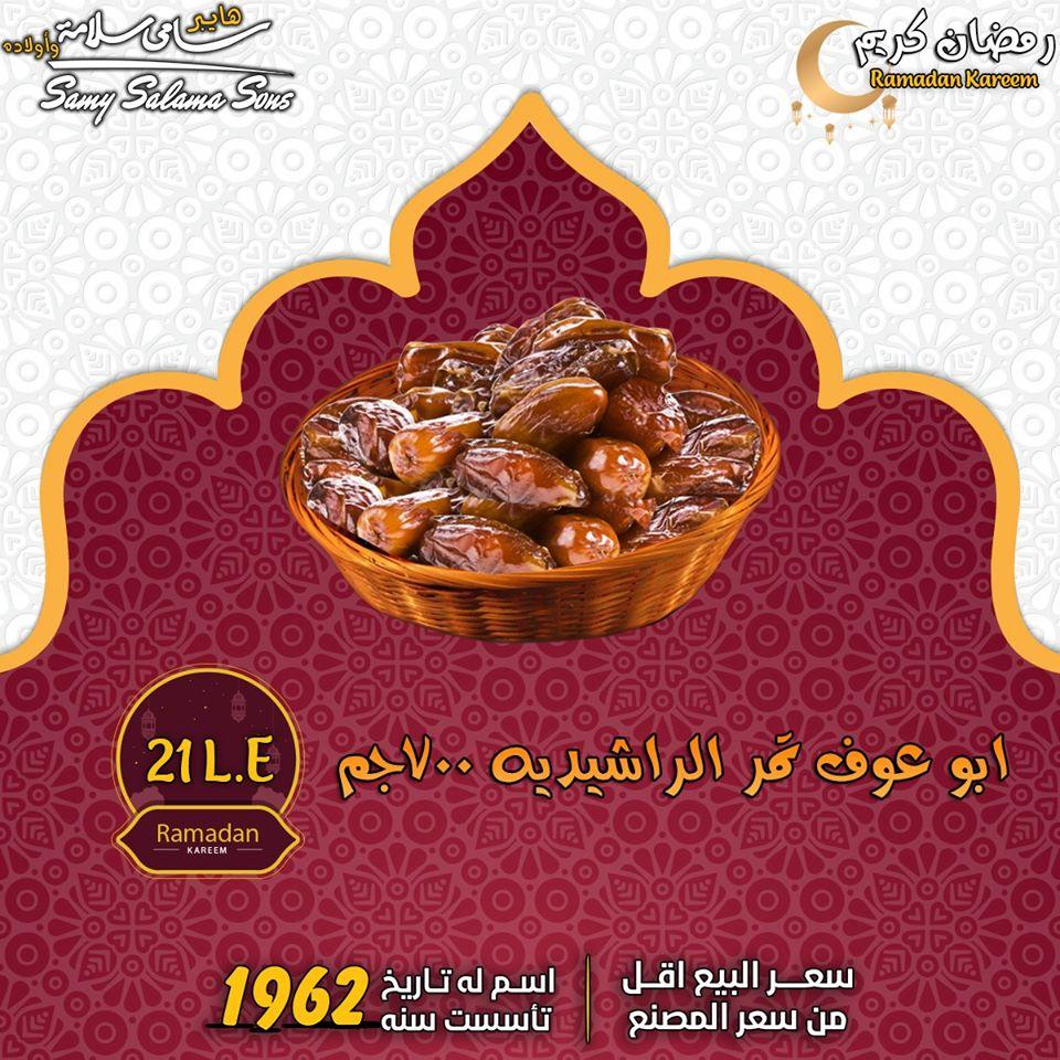 عروض اسعار ياميش و مكسرات رمضان 2020 من هايبرسامى سلامة