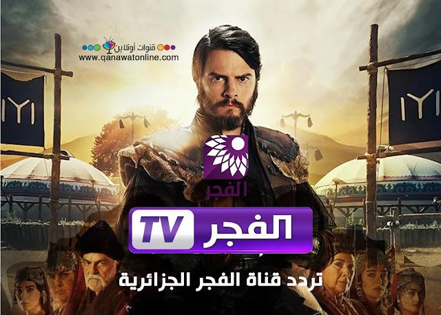 تردد قناة El Fadjer TV لمشاهدة مسلسل المؤسس عثمان