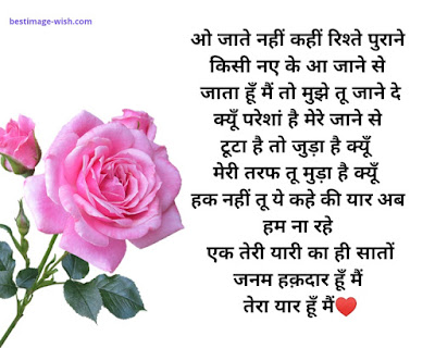 best romantic hindi song lyrics images