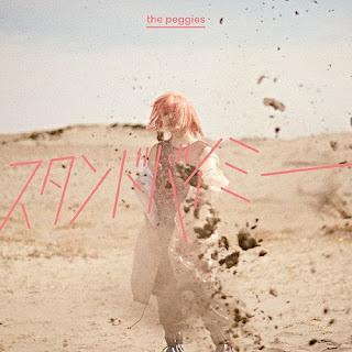 the peggies - Stand By Me (スタンドバイミー) lyrics lirik 歌詞 terjemahan kanji romaji indonesia english translation detail single cd dvd tracklist Anime Sarazanmai (さらざんまい) Ending Theme Song