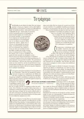 ΟΔΟΣ: εφημερίδα της Καστοριάς | Χρυσούλα Πατρώνου Παπατέρπου