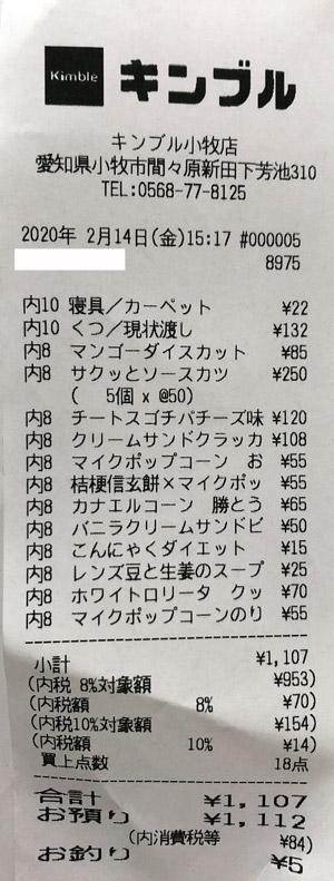 キンブル 小牧店 2020/2/14 のレシート