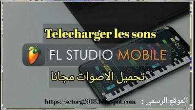 Telechager les son fl studio mobile 3