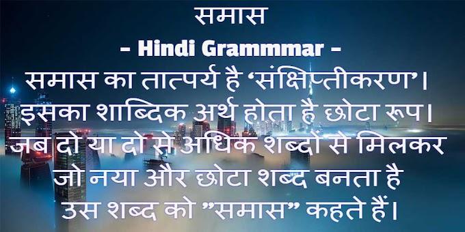 समास - परिभाषा, भेद और उदाहरण- Samas In Hindi