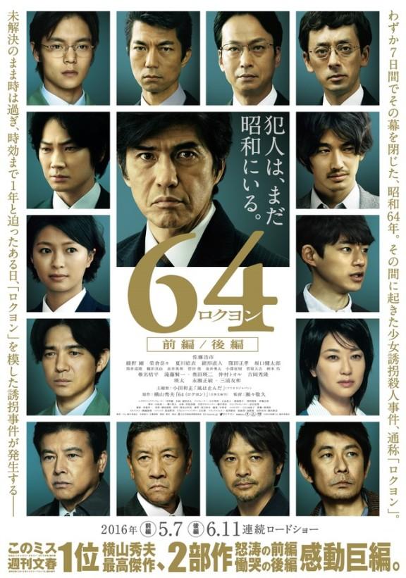 Sinopsis Film Jepang: 64: Part 1 / 64 Rokuyon Zenpen (2016)