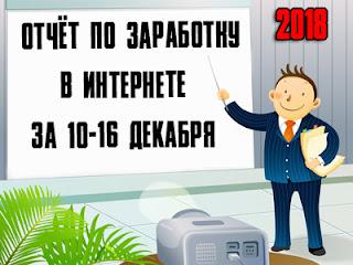 Отчёт по заработку в Интернете за 10-16 декабря 2018 года