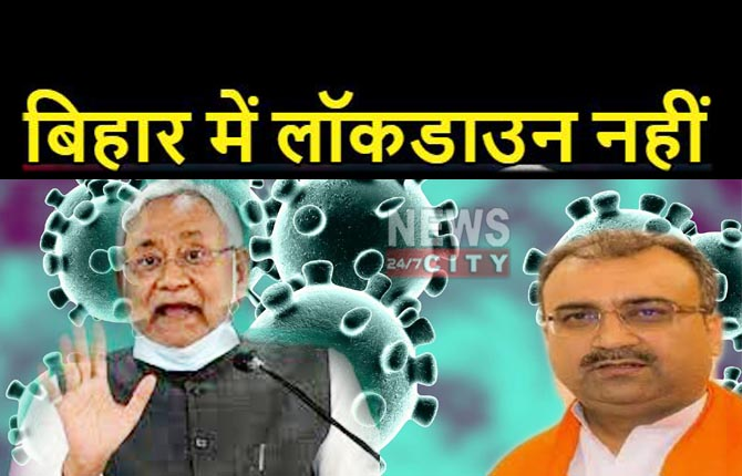Health Minister Mangal Pandey's big statement after CM Nitish's meeting, Bihar will not face lockdown