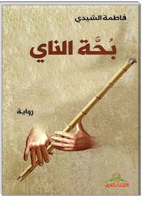 رواية بحة الناي لـِفاطمة الشيدي