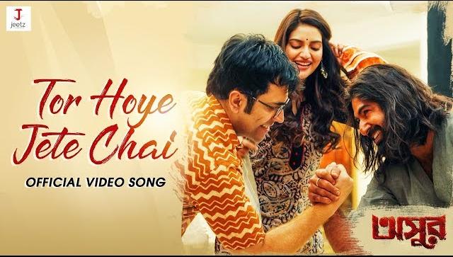 তোর হয়ে যেতে চাই বাংলা গান লিরিক্স । Tor Hoye Jete Chai Lyrics - Asur