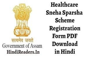 [फॉर्म] असम स्नेहा वर्षा योजना 2021 आवेदन पत्र PDF डाउनलोड