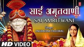 श्री साईं अमृतवाणी Shree Sai Amritwani Lyrics - Anuradha Paudwal