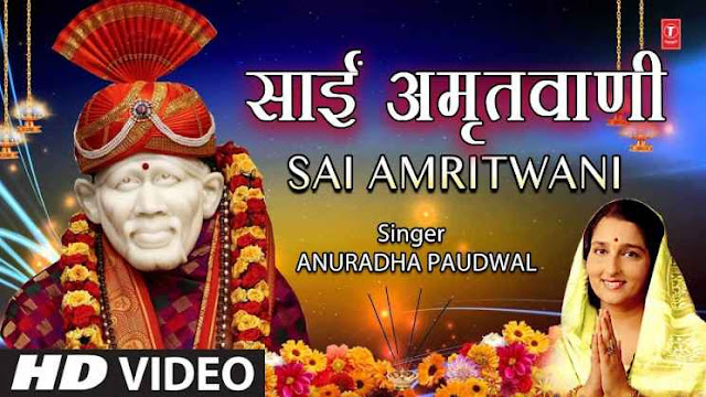 Shree Sai Amritwani lyrics
