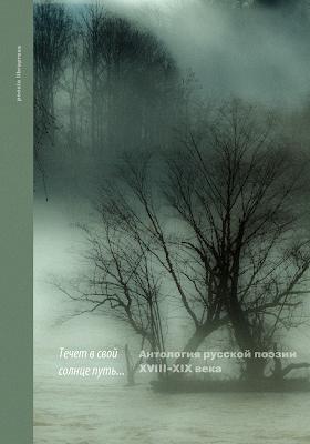 Течет в свой солнце путь: антология русской поэзии
