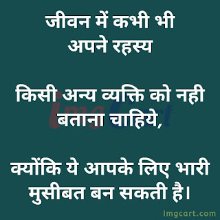 Beautiful Quotes Image on Life in Hindi Download