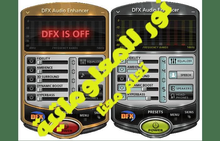 تحميل برنامج fxsound enhancer مع الكراك