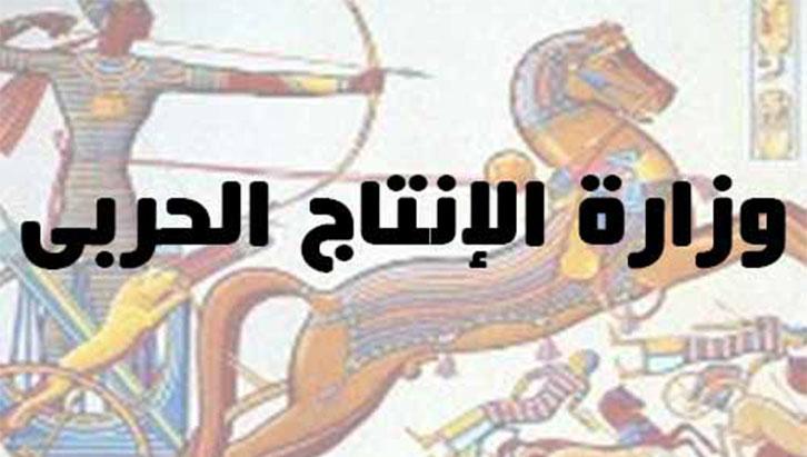 أسعار الشاشات والتلفزيونات في منافذ وزارة الإنتاج الحربي في مصر 2021