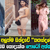Iraj kathandare Actress photos