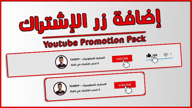 طريقة التعديل على إضافة زر الإشتراك لليوتيوب Subscribe Button في فيديوهاتك على القناة بشكل إحترافي