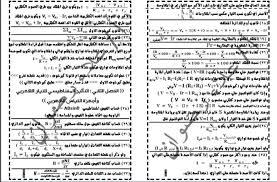 مراجعة قوانين الفيزياء