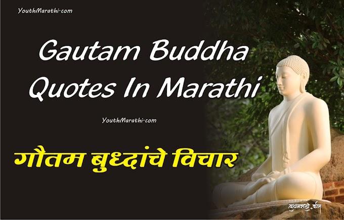 Gautam Buddha quotes in Marathi | गौतम बुद्धांचे विचार