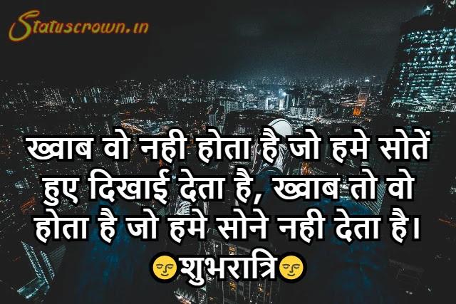 Good Night Shayari Whatsapp in Hindi