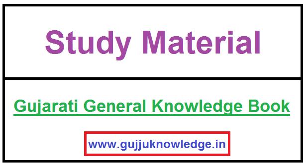 Gujarati General Knowledge Book PDF