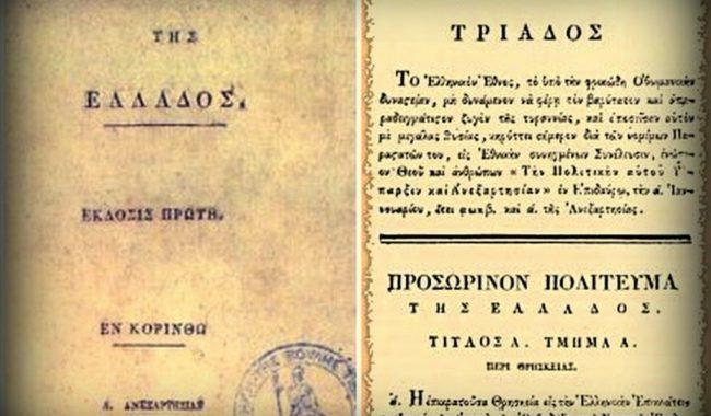 Η Ελληνική Επανάσταση ήταν Εθνικοαπελευθερωτική