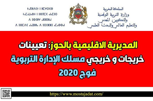 المديرية الاقليمية بالحوز: تعيينات خريجات و خريجي مسلك الإدارة التربوية فوج 2020